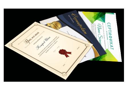 Сертификаты грамоты дипломы